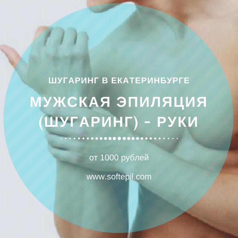 шугаринг мужских рук Екатеринбург