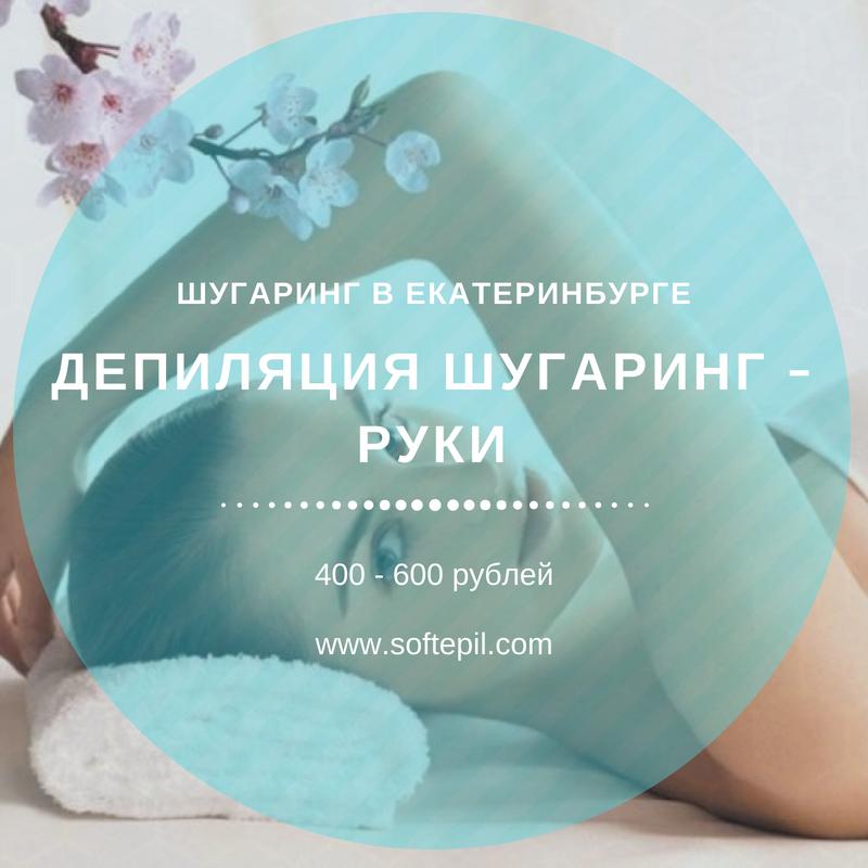 шугаринг рук Екатеринбург