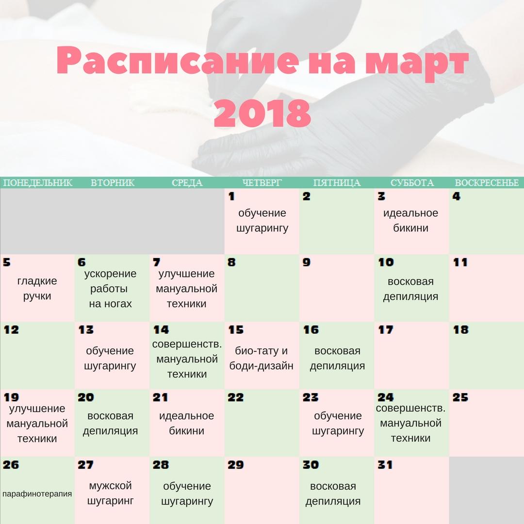 Расписание на март
