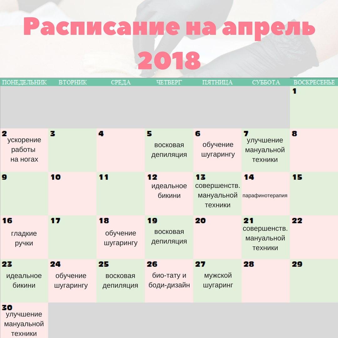 Расписание на апрель