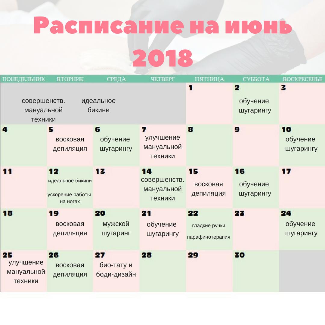 Расписание на июнь