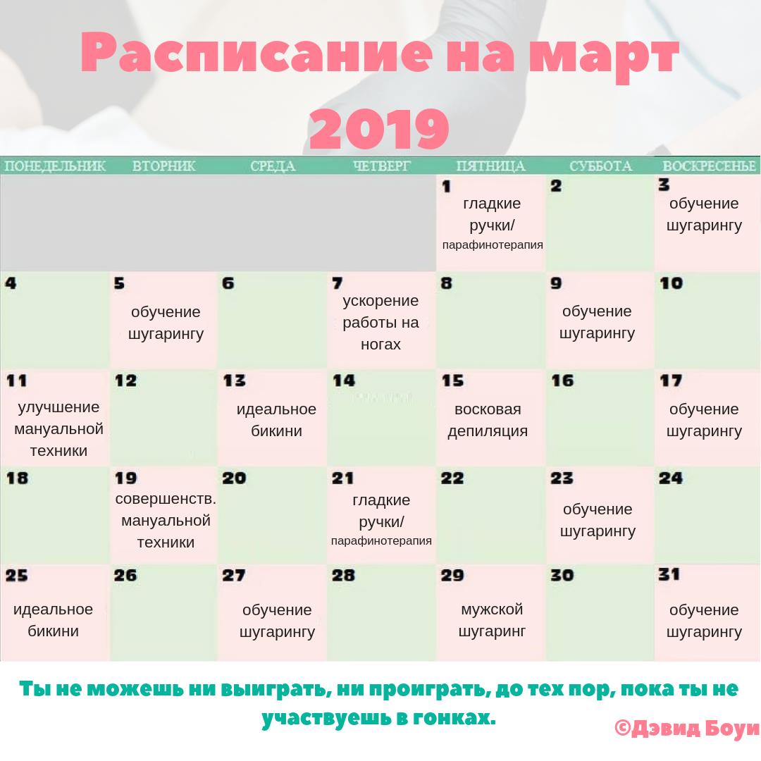 Расписание на Март  2019