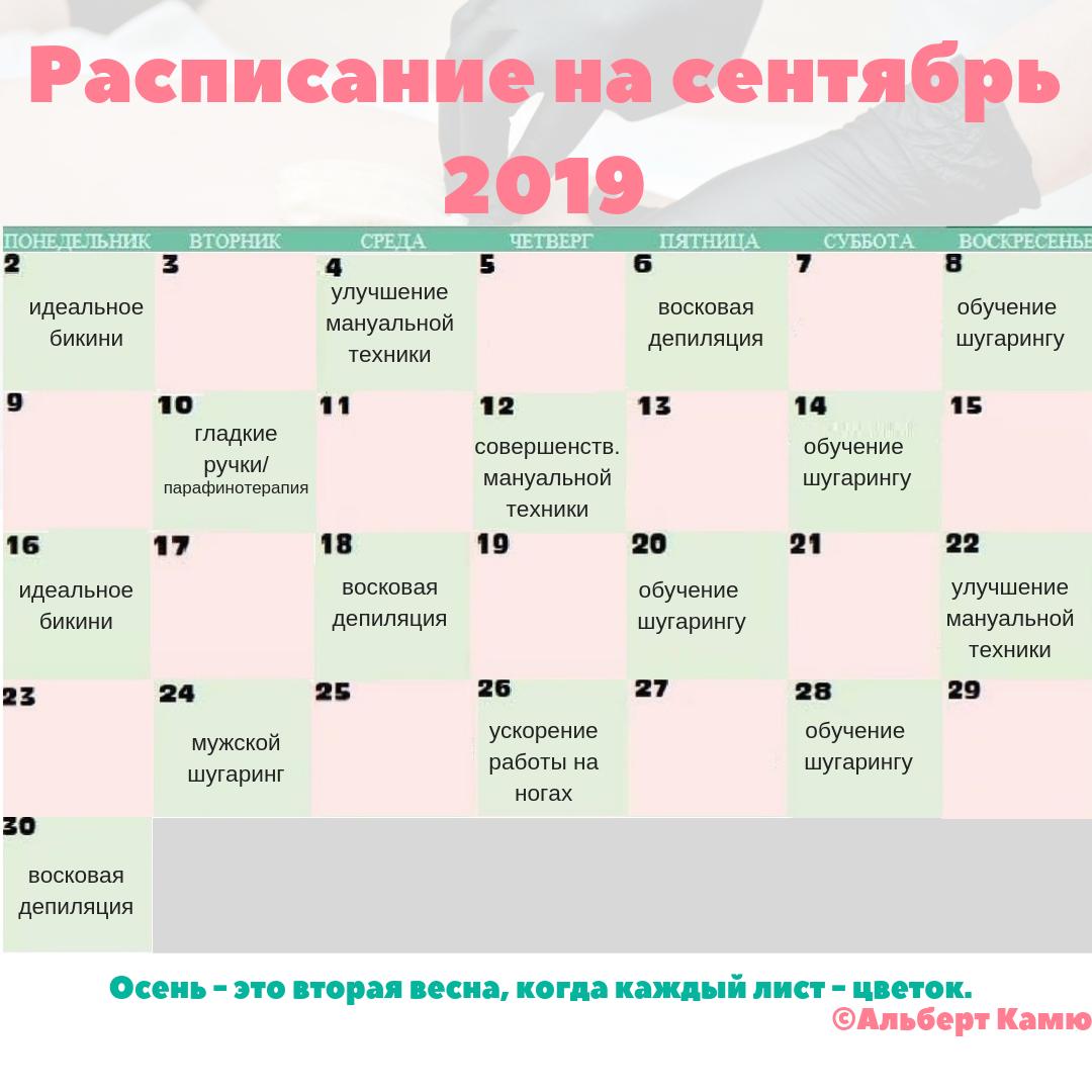 Расписание на сентябрь 2019