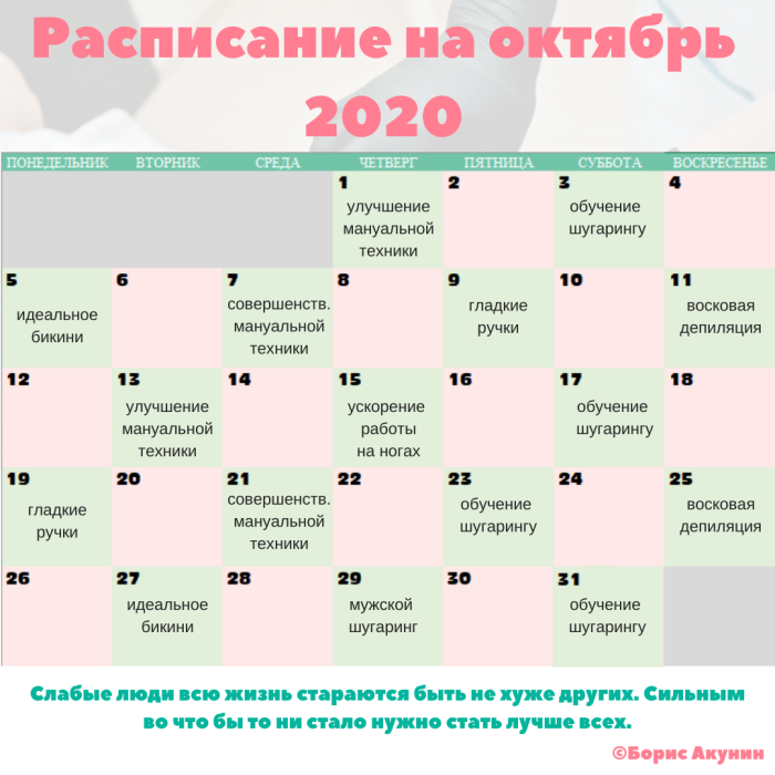 Расписание Октябрь 2020 г.