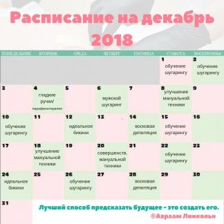 Расписание на декабрь
