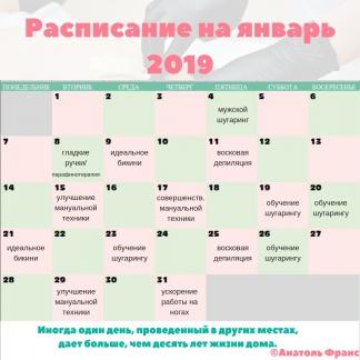 Расписание на Январь 2019