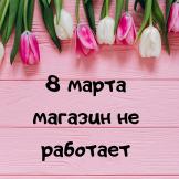 Праздничные дни в марте 2019