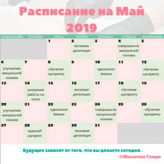 Расписание на Май 2019