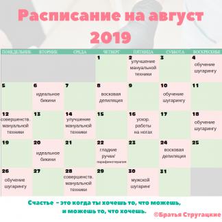 Расписание Август 2019