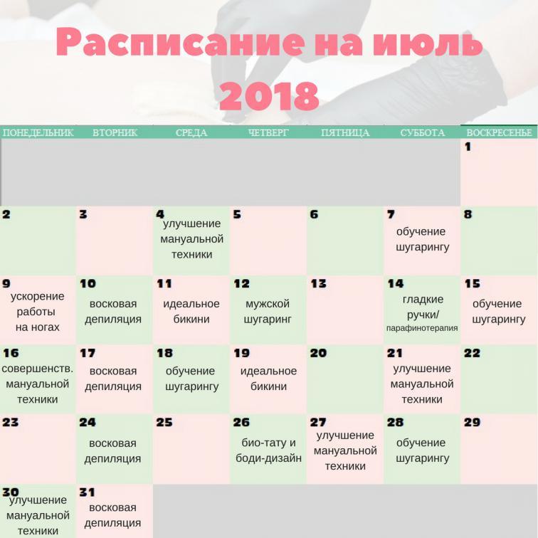 Расписание на июль