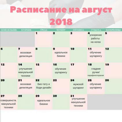 Расписание на август