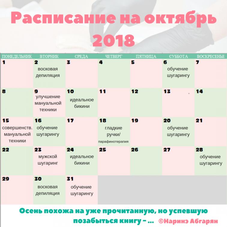 Расписание на октябрь