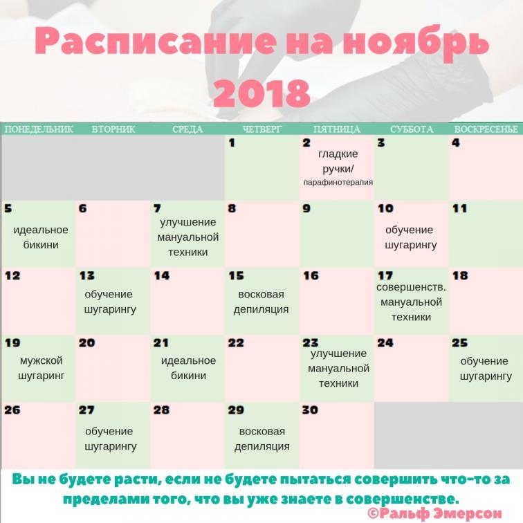 Расписание на ноябрь