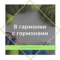 Лекция о здоровье новая тема:  «В гармонии с гормонами»!