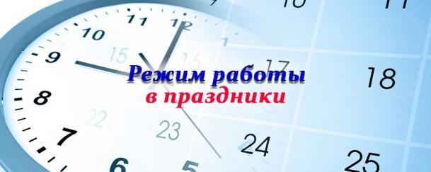 05 ноября рабочий день с 10ч до 16ч