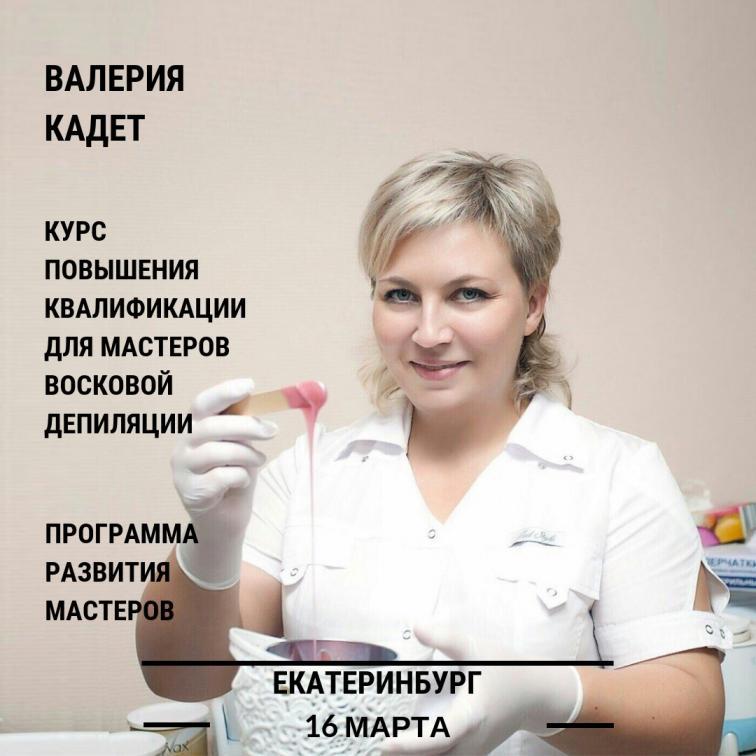 Валерия Кадет МК «Восковая депиляция. Повышение квалификации»