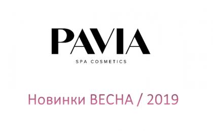 Поступление новинок от PAVIA