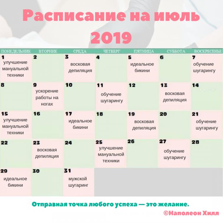 Расписание Июль 2019
