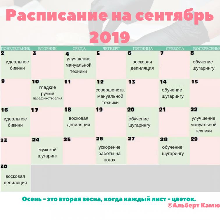 Расписание Сентябрь 2019