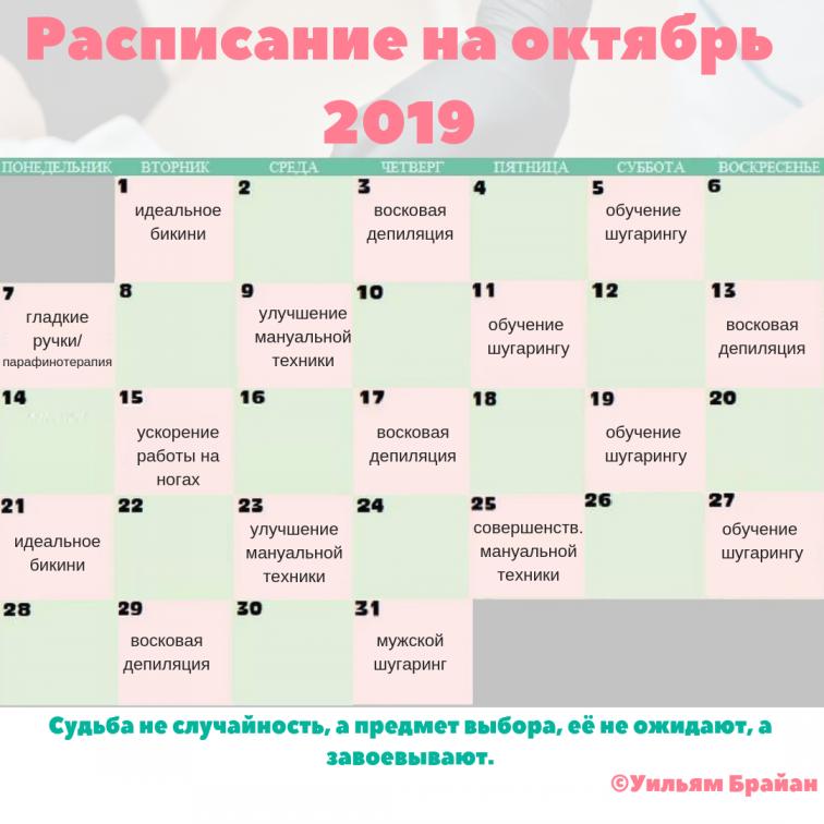 Расписание на Октябрь 2019