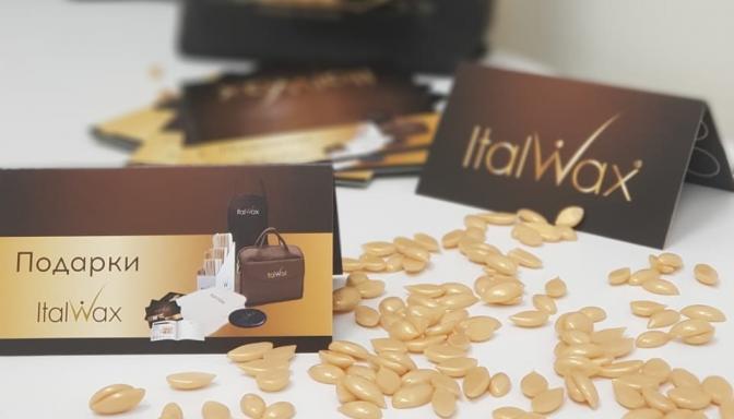 Подарки от  ItalWax