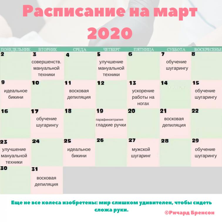 Расписание Март 2020