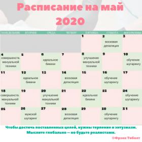 Расписание на МАЙ