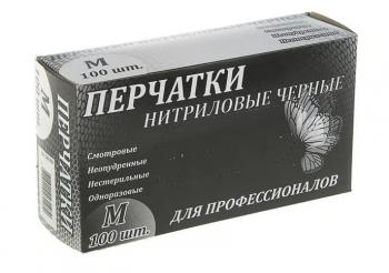 Перчатки нитриловые Linger, черные, S, 50 пар